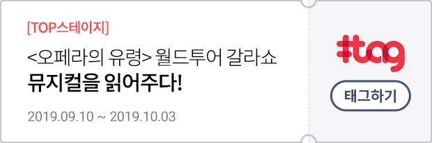 탑스테이지 뮤지컬을읽어주다 | 2019.09.10~2019.10.03