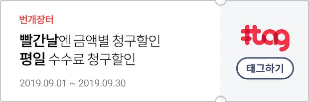 번개장터_1909 | 2019.09.01~2019.09.30
