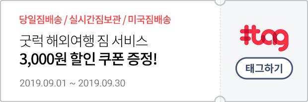 굿럭컴퍼니 | 2019.09.01~2019.09.30