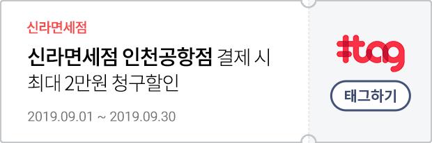 신라면세점 인천공항점 | 2019.09.01~2019.09.30
