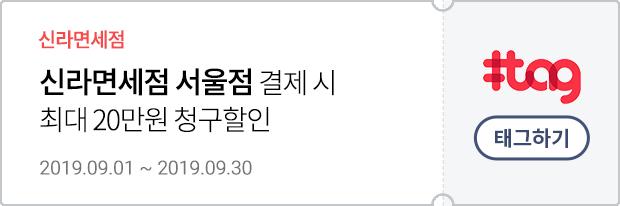 신라면세점 서울점 | 2019.09.01~2019.09.30