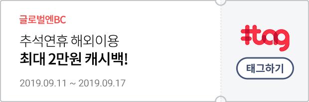 추석연휴캐시백이벤트 | 2019.09.11~2019.09.17